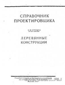 derevyannye_konstr_otreshko